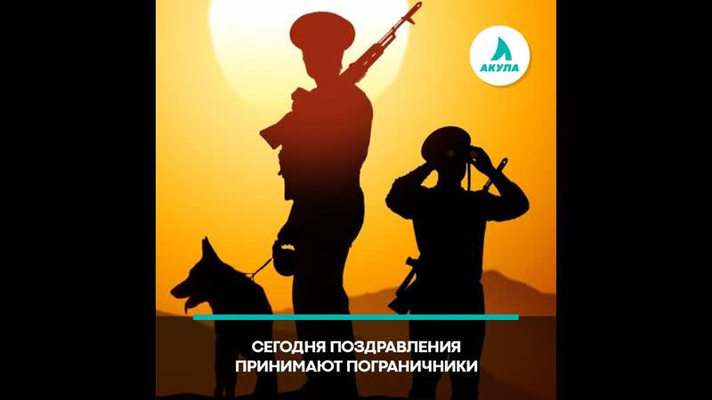 С Днём пограничника АКУЛА