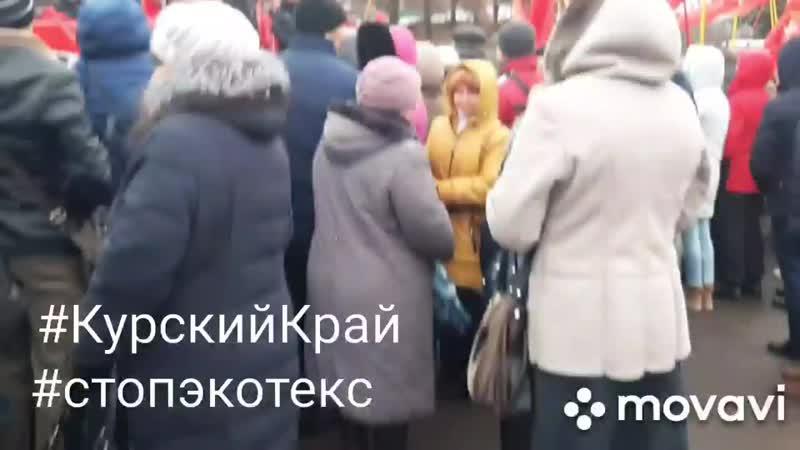 Стоп экотекс!Митинг выступление местных жителей.