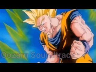 Goku Ssj 3 •SOUNDTRACK•