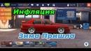 ЗИМА ПРИШЛА   A-Romeo 75   Инфляция в   Drag Racing: Уличные Гонки