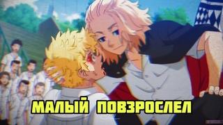 Аниме клип - Токийские Мстители - AMV