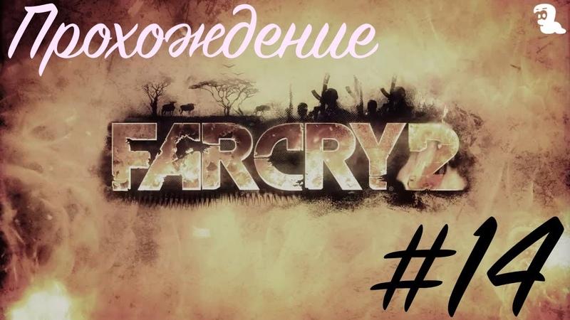 Far Cry 2 Прохождение на Русском Часть №14