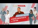 Клипы ВКонтакте — главный конкурент TikTok!