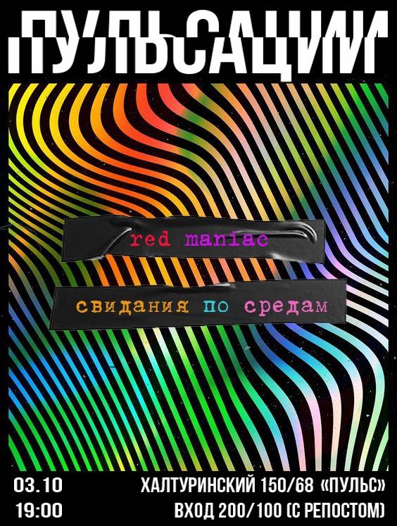 Афиша Ростов-на-Дону ПУЛЬСАЦИИ / 03.10.20