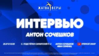 Интервью. Антон Сочешков.