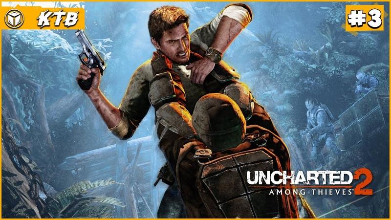🔴 Uncharted 2 Среди воров Among Thieves ➤ Полное Прохождение на русском 3 ➤ PS4 2K60fps