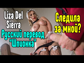 Liza Del Sierra большие сиськи big tits [Трах, all sex, porn, big tits, Milf, инцест, порно blowjob brazzers секс анальное]