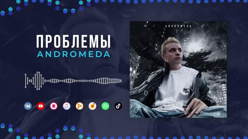 Andromeda Проблемы Official Audio