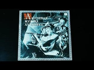 Винил. Лютневая музыка XVI-XVII веков. 1970