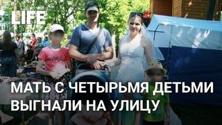 Многодетную мать выгнали из дома родственники бывшего мужа в Пермском крае