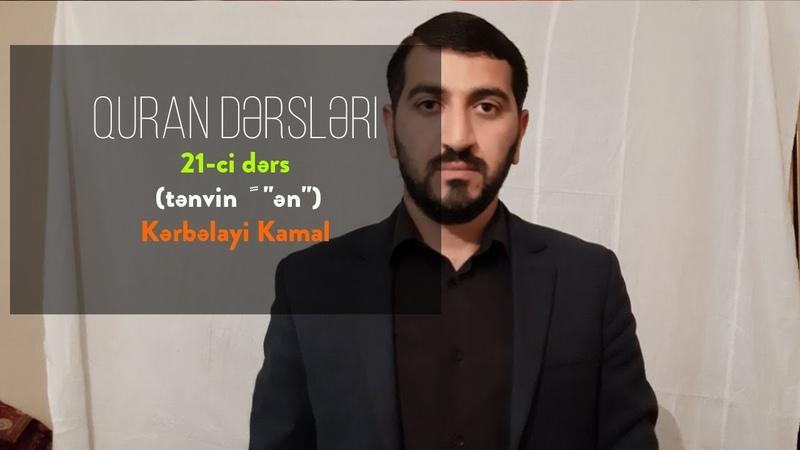 Quran dərsləri 21 ci dərs tənvin ً ən Kərbəlayi Kamal