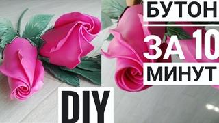 Как сделать БУТОН РОЗЫ из изолона своими руками, Бутон для роз за 10 минут