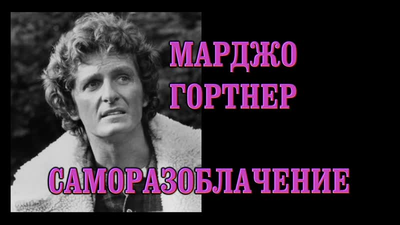 МАРДЖО ГОРТНЕР САМОРАЗОБЛАЧЕНИЕ