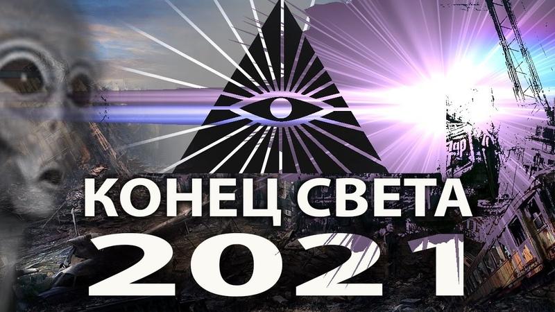 КОНЕЦ СВЕТА 2021 ДОКУМЕНТАЛЬНЫЙ ФИЛЬМ АПОКАЛИПСИС