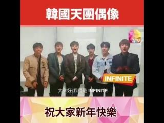 INFINITE INFO - VIDEO 180217 INFINITE 2018 New Year Greetings on ATV Hong Kong   # # # # # # # # (cr. atvhong