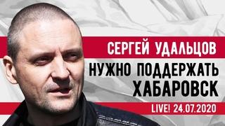 LIVE! Сергей Удальцов: Нужно поддержать Хабаровск.