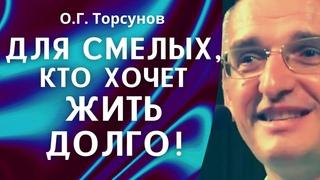 О.Г. Торсунов лекции. Для смелых и сильных, кто хочет жить долго!