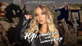 Evronasty - Юр, отвези на маникюр (Премьера клипа 2021)