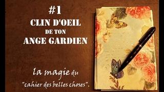 """Clin d'œil de ton ange #1. La magie (l'âme-agit) du """"cahier des belles choses""""."""
