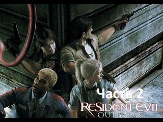 Прохождение Left 4 Dead 2 Мастерская Steam карта resident evil outbreak часть 2