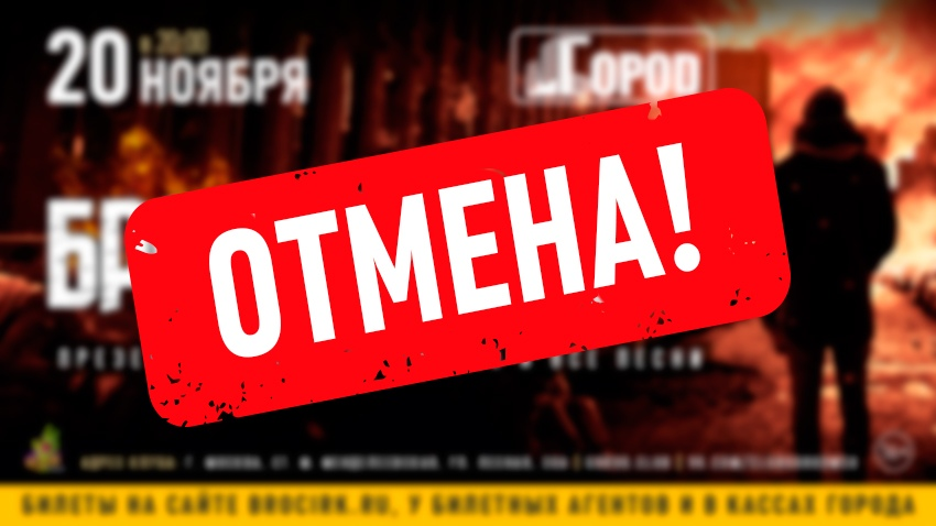 Афиша Москва БРОДЯЧИЙ ЦИРК - Отмена
