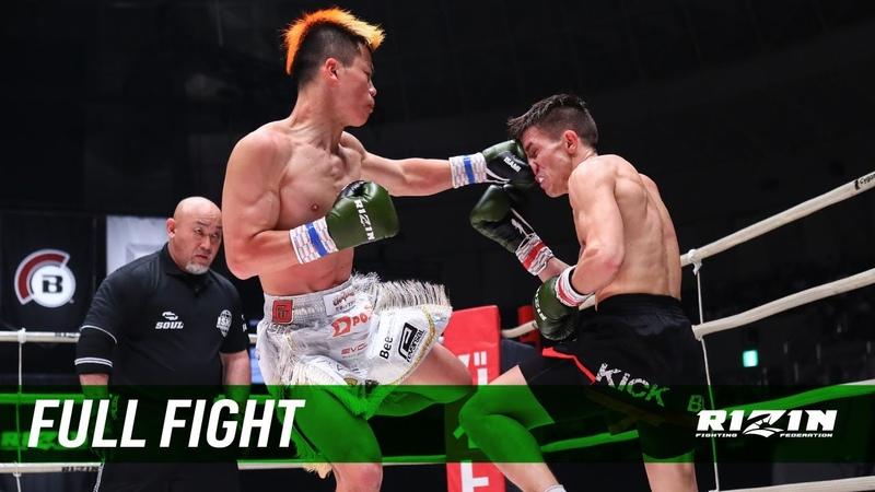 Full Fight | マーティン・ブランコ vs. 那須川天心 Martin Blanco vs. Tenshin Nasukawa - RIZIN.16
