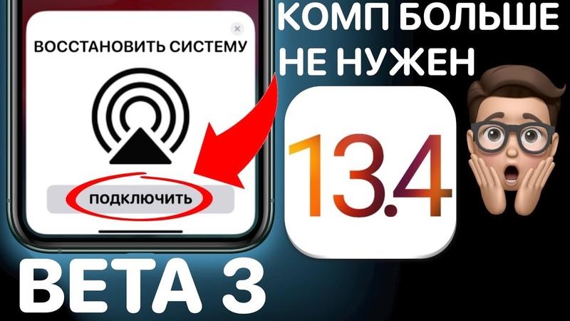 IOS 13 4 Beta 3 Что нового Полный обзор Айос 13 4 бета 3