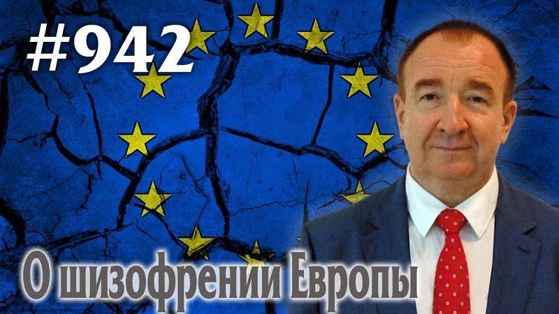 Игорь Панарин Мировая политика 942 О шизофрении Европы