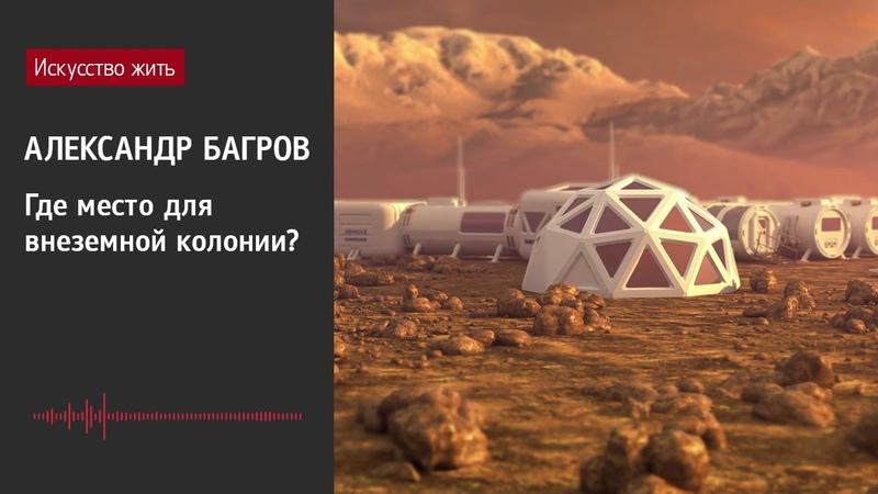 Александр Багров Где место для внеземной колонии