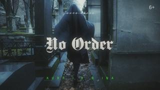 Куртки Кобейна - No Order (ft. Шура Би-2, ACE MARCANO, Midnight Faces, Chad Channing)