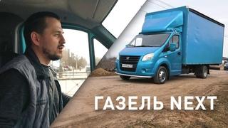Газель Next отзыв владельца о машине и пневмоподвеске   работа на газели некст