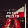 Помощь с работой в Польше. Ищу работу