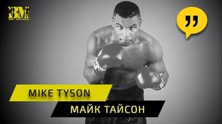 Quotes: Mike Tyson About A Discipline / Цитаты: Майк Тайсон О Дисциплине