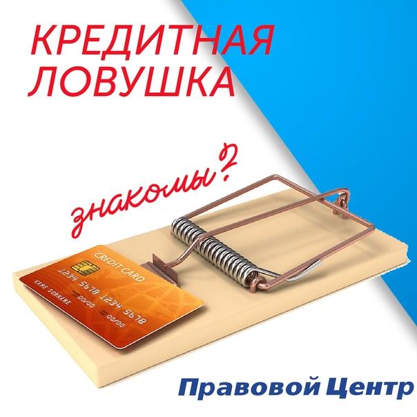кредитная ловушка
