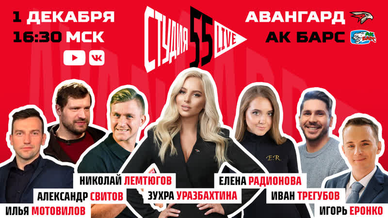 СТУДИЯ 55 LIVE 1 декабря 2020 АВАНГАРД VS АК БАРС