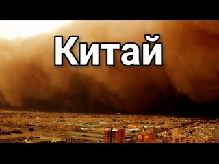Мощная песчаная буря и тайфун обрушились на Китай
