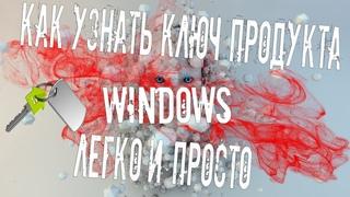 Как узнать ключ Windows установленной на компьютере и ноутбуке✅