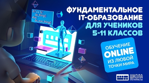❗️Школа программистов открыла набор в Онлайн отделение для учеников 5-11 классов...