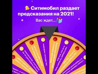 Раздаем предсказания на 2021