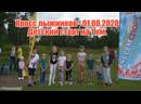 Кросс лыжников - 01.08.2020 Детский старт на 1 км