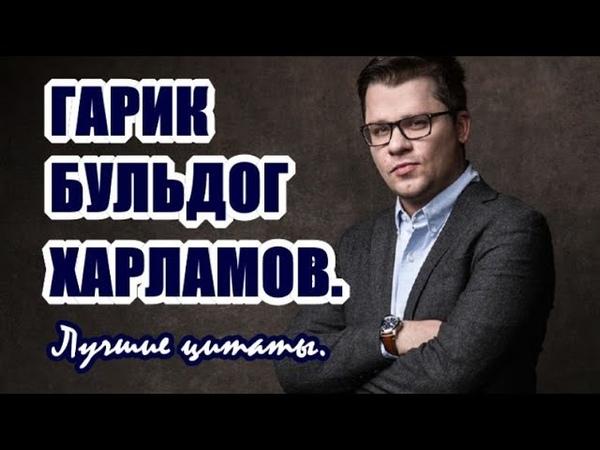 Гарик Бульдог Харламов. Лучшие цитаты.