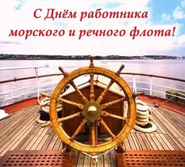 Картинки с днем работников морского и речного флота 7 июля
