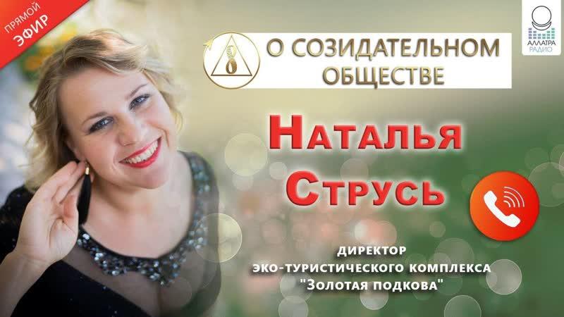 Наталья Струсь директор эко туристического комплекса о Созидательном обществе
