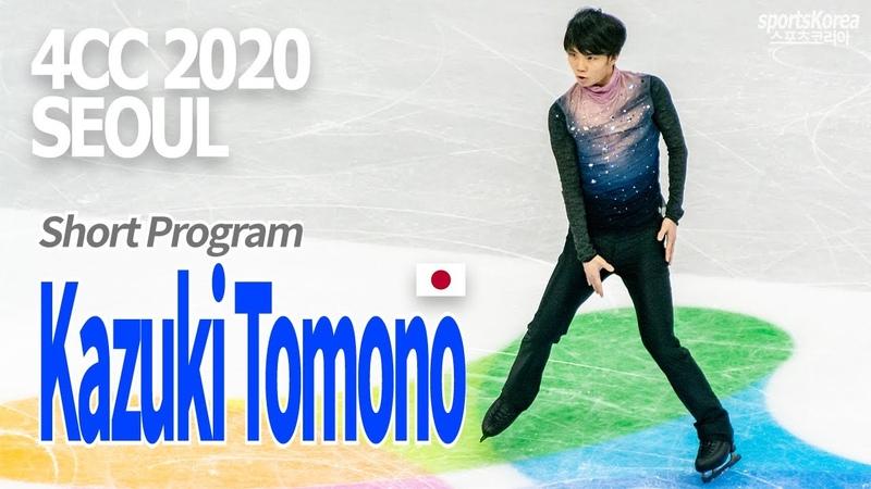 Kazuki Tomono 友野一希 SP 4CC 2020 Seoul