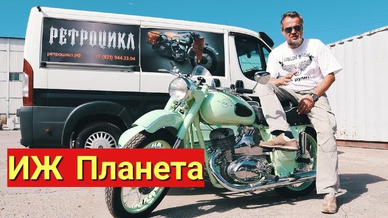 Мотоцикл ИЖ Планета. Реставрация от Ретроцикла.