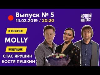 В гостях: Molly. Ночной Контакт 5 выпуск. 3 сезон.