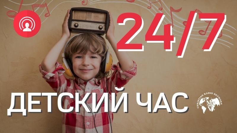 🔴 RadioMv Детский Час 24 7 Live
