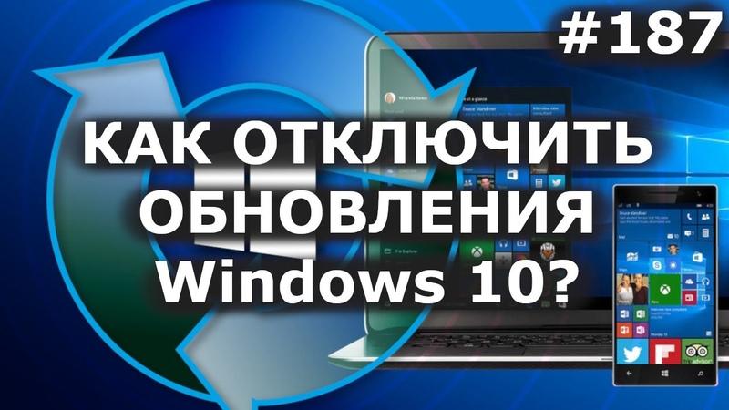 Как отключить обновление Windows 10 навсегда 3 способа