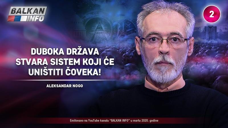 INTERVJU Aleksandar Nogo Duboka država stvara sistem koji će uništiti čoveka 22 3 2020