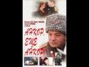 АНКОР, ЕЩЁ АНКОР! (1992) - военная драма, мелодрама. Петр Тодоровский